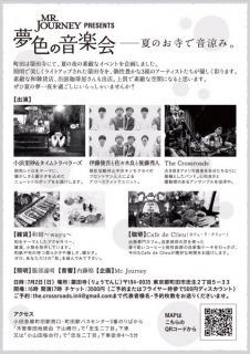 s_yumeiro-ongaku20170606_2.jpg