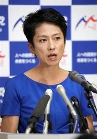 蓮舫代表 民進党の定例会見に臨む(200x288)