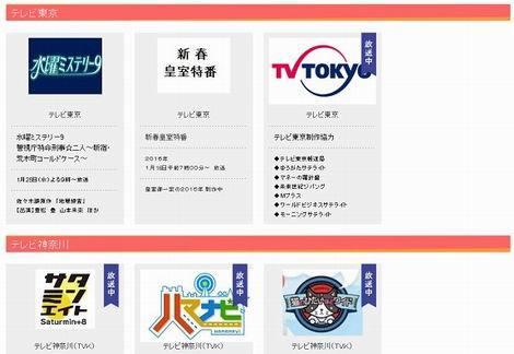 テレビ東京・テレビ神奈川(470x324)