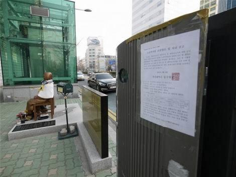 釜山市日本総領事館前の慰安婦像(470x352)