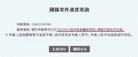 蓮舫 国籍案件進度査詢(470x196)