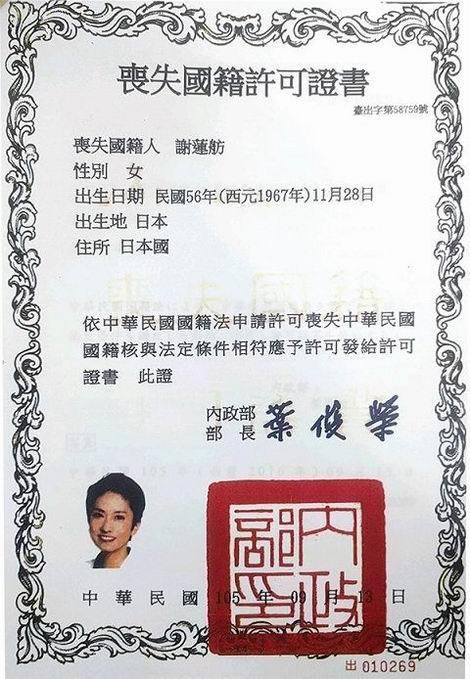 蓮舫の喪失国籍許可証書(470x679)