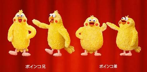 ドコモ 黄色い鳥 ポインコ兄弟(470x230)
