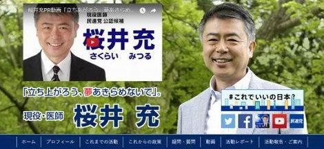 民進党・桜井充(470x217)