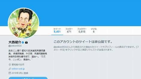 民進党の大西健介議員のTwitter(470x264)