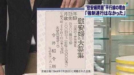 慰安婦大募集広告(470x264)