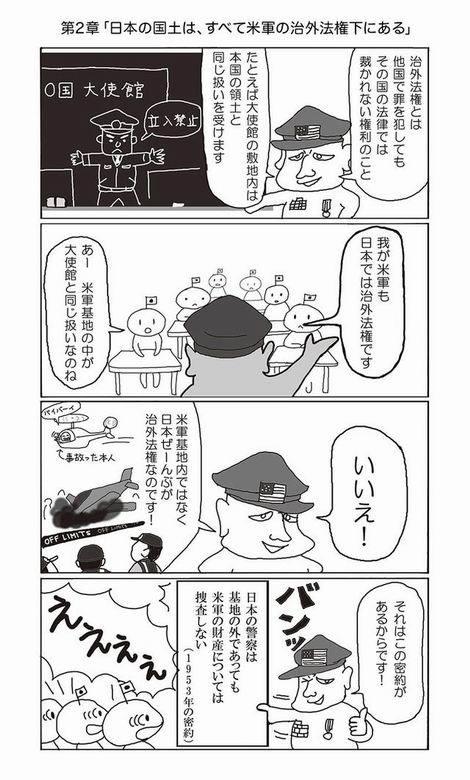 漫画第2章日本の国土は、全て米軍の治外法権下にある(470x780)