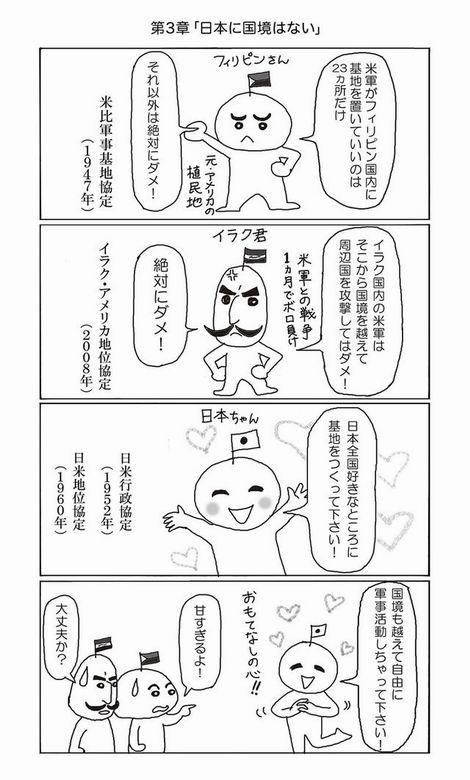 漫画第3章日本に国境はない(470x780)