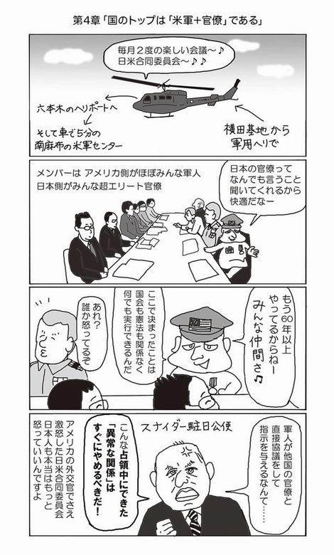 漫画第4章国のトップは米軍+官僚である(470x780)