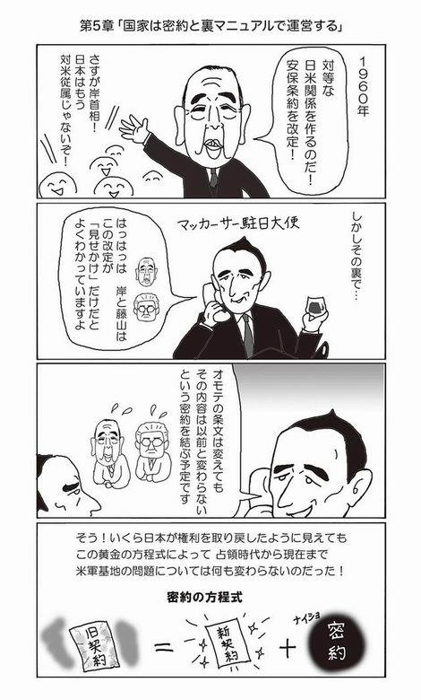 漫画第5章国家は密約と裏マニュアルで運営する(470x780)