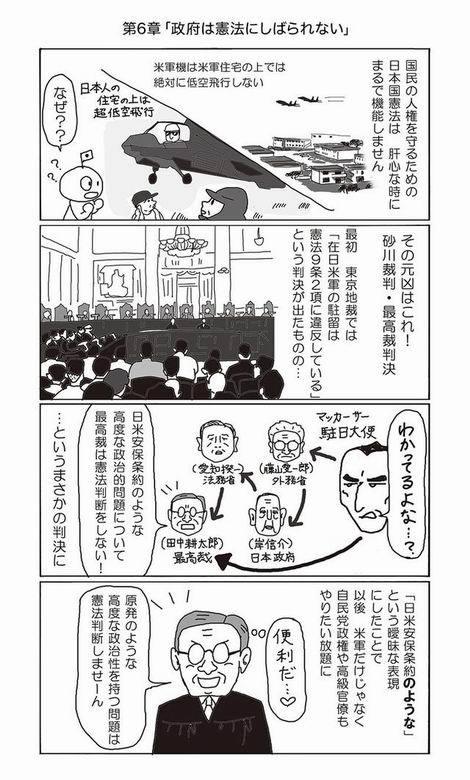 漫画第6章政府は憲法に縛られない(470x780)