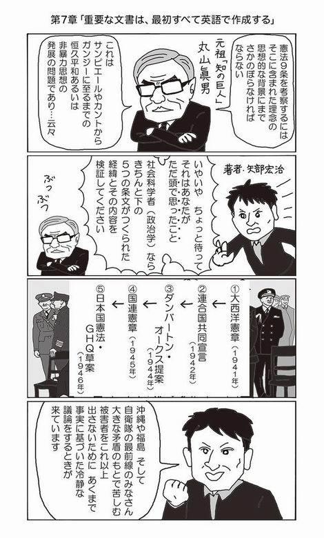 漫画第7章重要な文書は、最初全て英語で作成する(470x780)