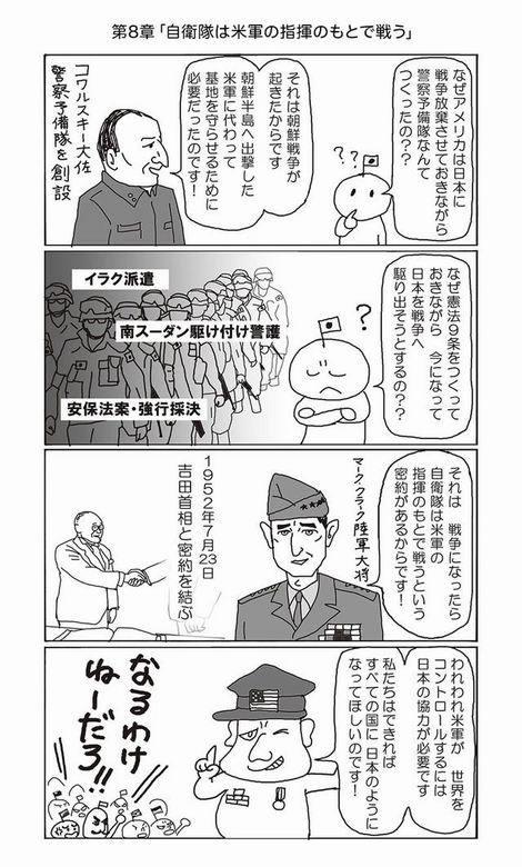 漫画第8章重要な文書は、最初全て英語で作成する(470x780)