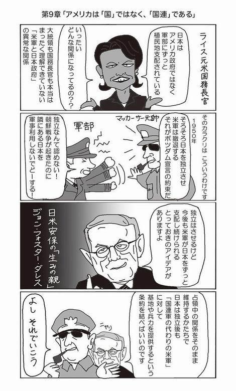 漫画第9章アメリカは国ではなく国連である(470x780)