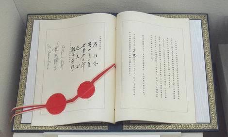 日米安全保障条約の署名1960年1月19日(470x283)
