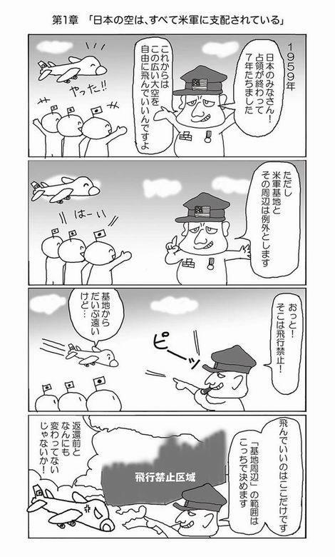 漫画第1章日本の空は、全て米軍に支配されている(470x780)