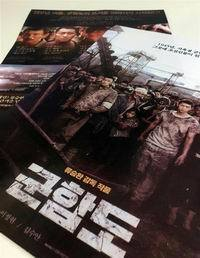 韓国映画「軍艦島」パンフレット(200x258)