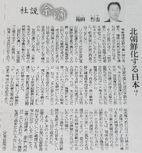 箱田哲也論説委員のコラム(470x506)