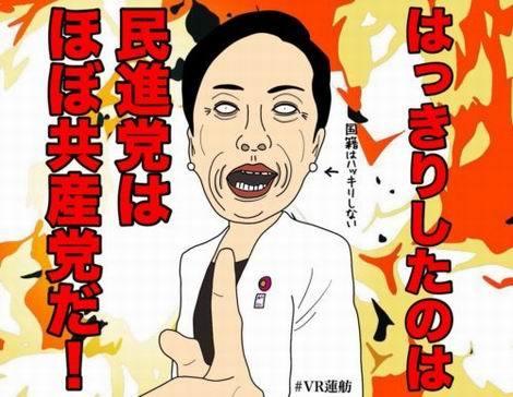 蓮舫_民進党はほぼ共産党(470x364)