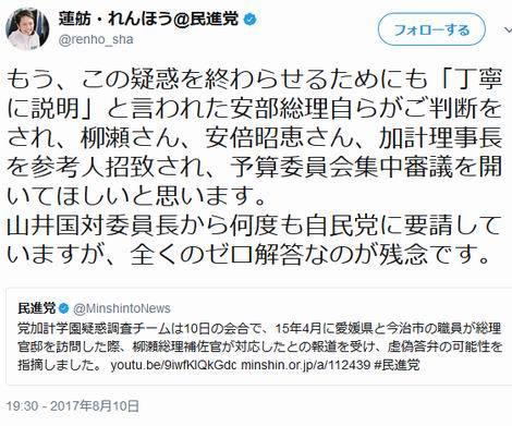 蓮舫Twitter20170810(470x391)
