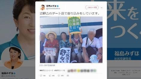 福島みずほTwitter(470x264)