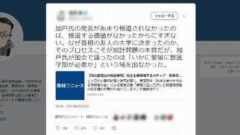 東京新聞記者Twitter(470x264)