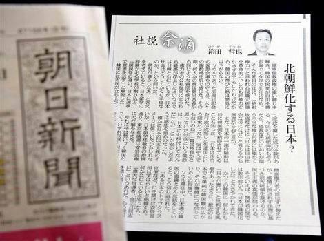「北朝鮮化する日本」見出しの朝日新聞(470x350)