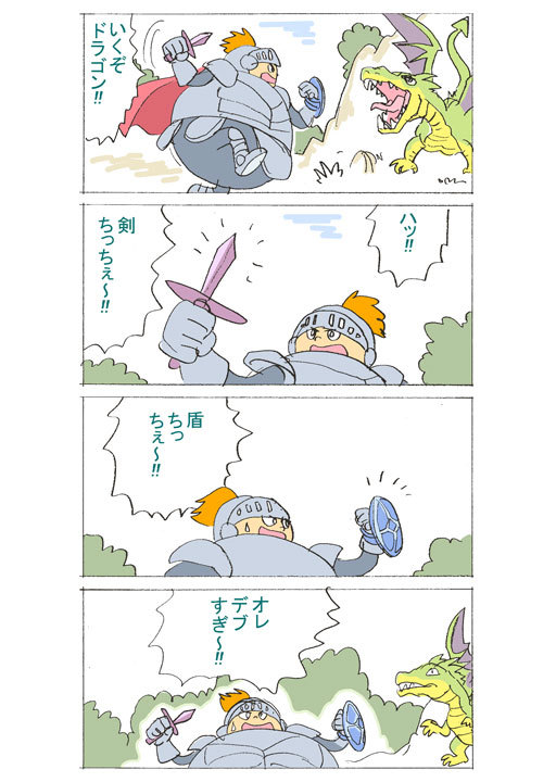 Knight02.jpg