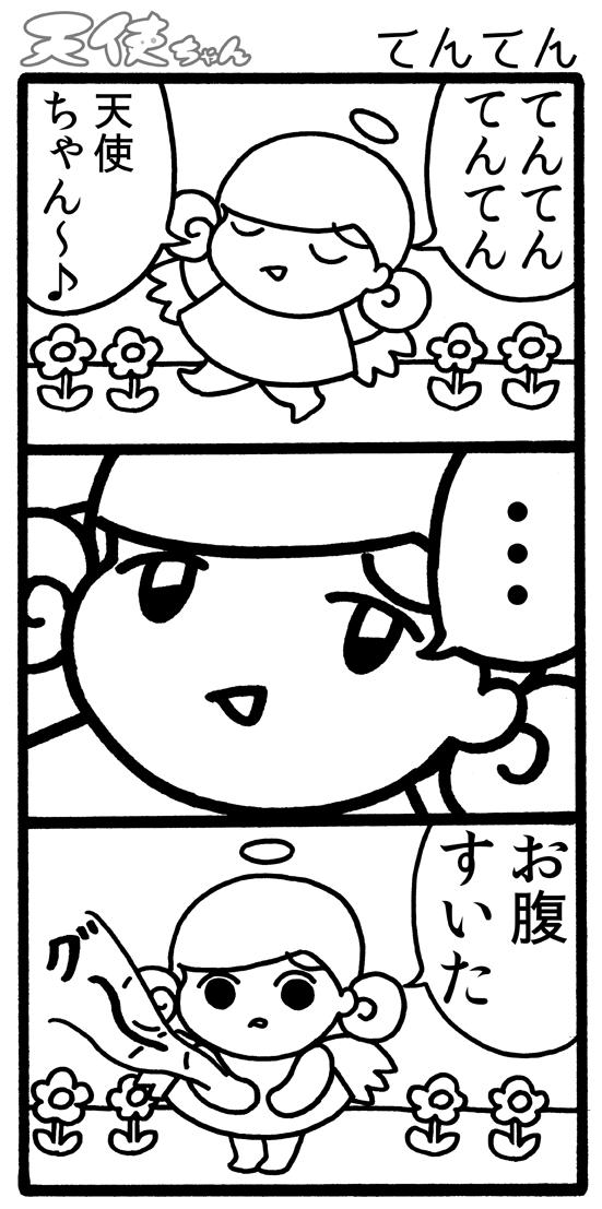 天使ちゃん_てんてん170514