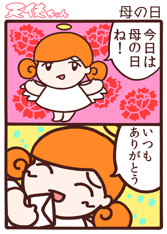 天使ちゃん_母の日170514