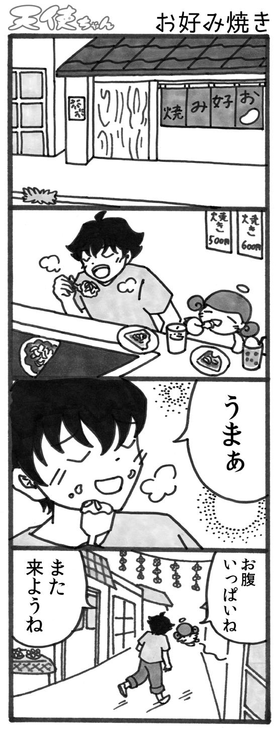 天使ちゃん_お好み焼き170613