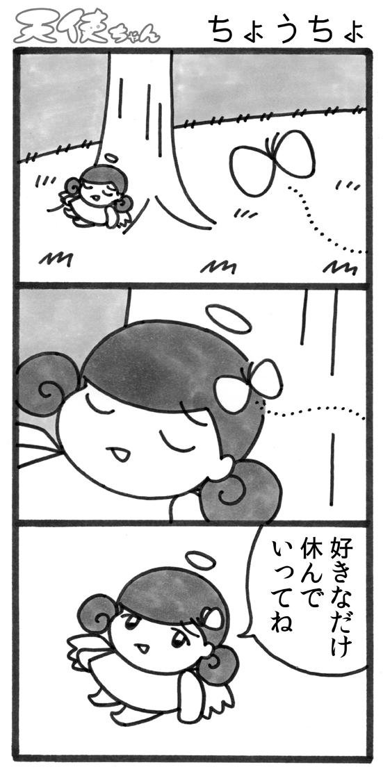 天使ちゃん_ちょうちょ170613