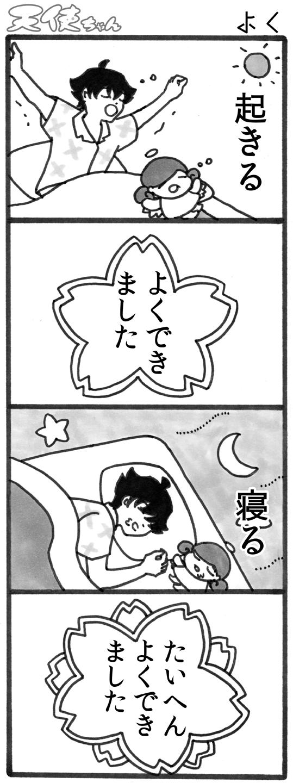 天使ちゃん_よく170613