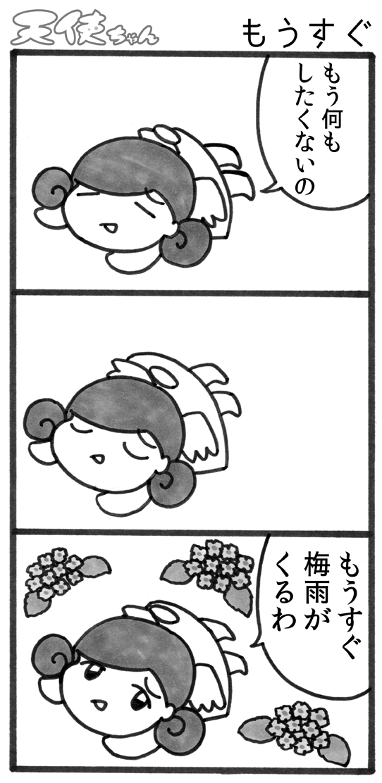 天使ちゃん_梅雨170613