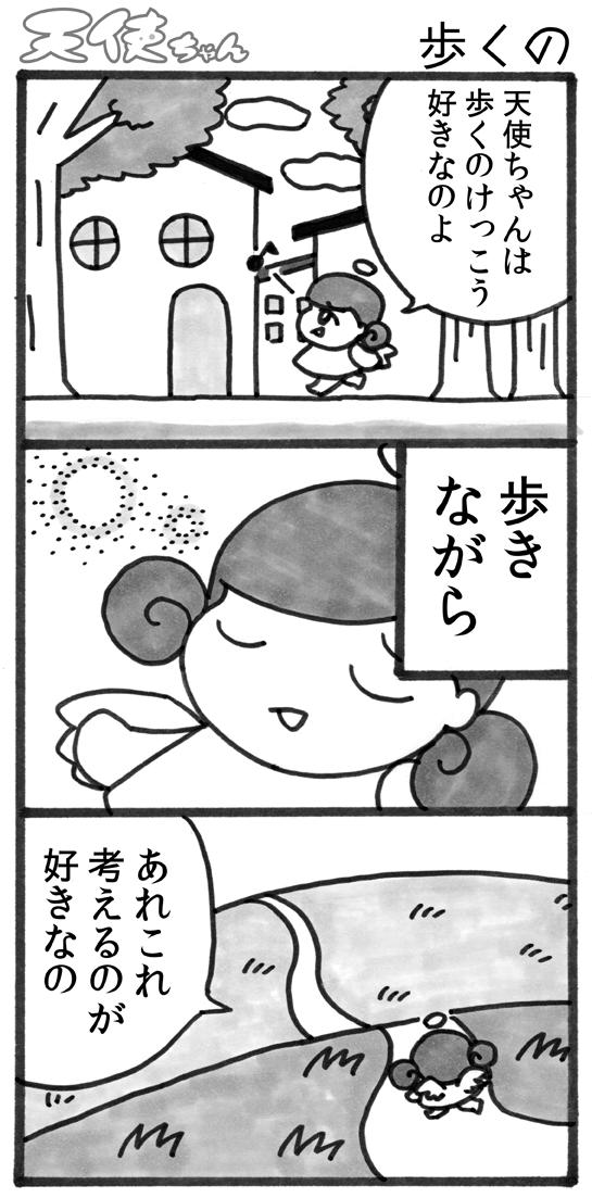 天使ちゃん_歩くの170613