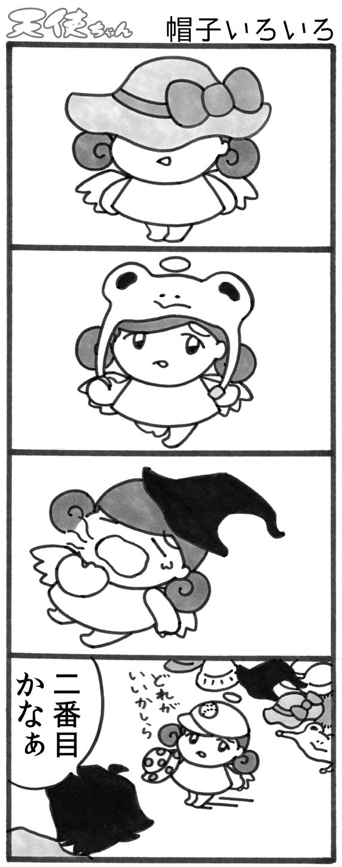 天使ちゃん_帽子いろいろ170613