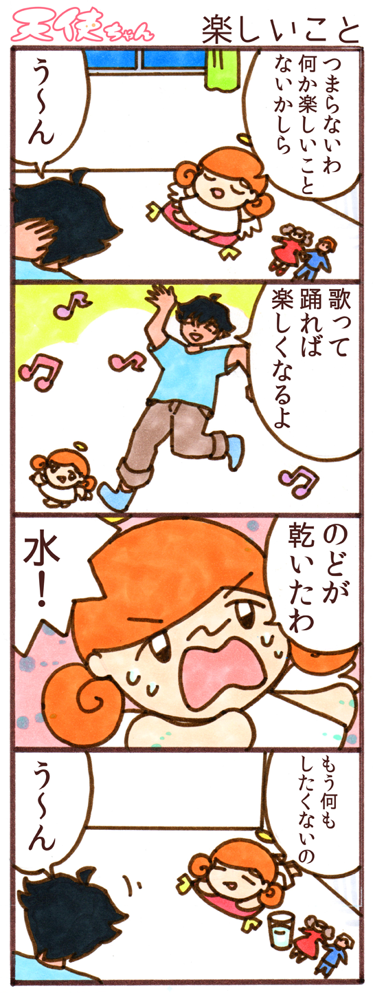 天使ちゃん_楽しいこと170618