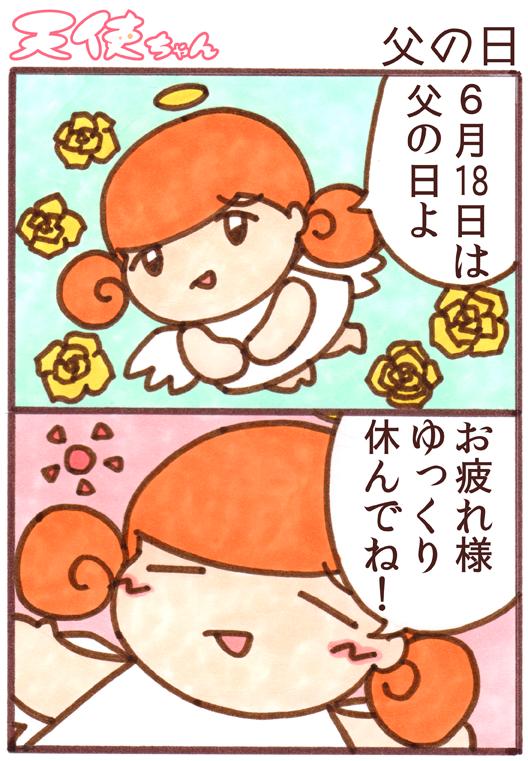 父の日_天使ちゃん170618