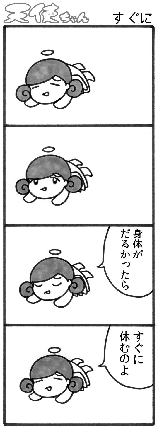 天使ちゃん_すぐに170719