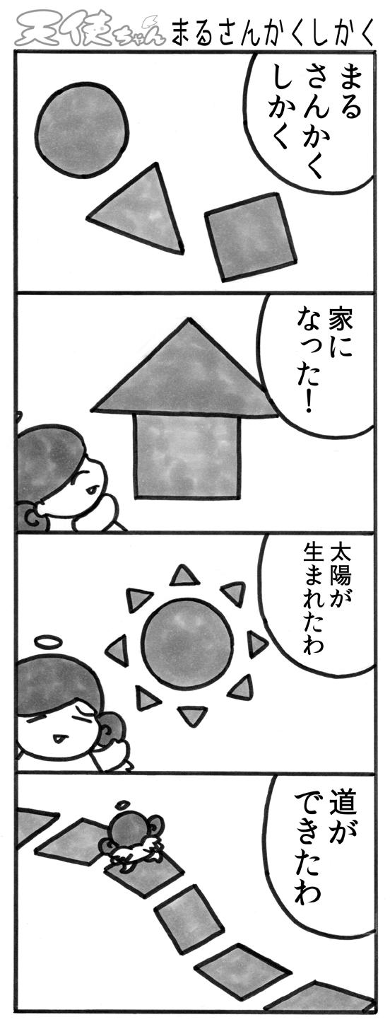 天使ちゃん_まるさんかくしかく170719