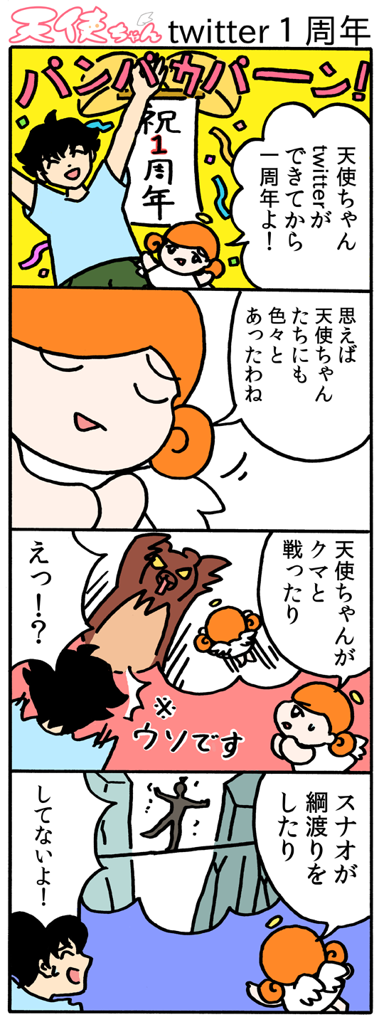天使ちゃん_twitter170721
