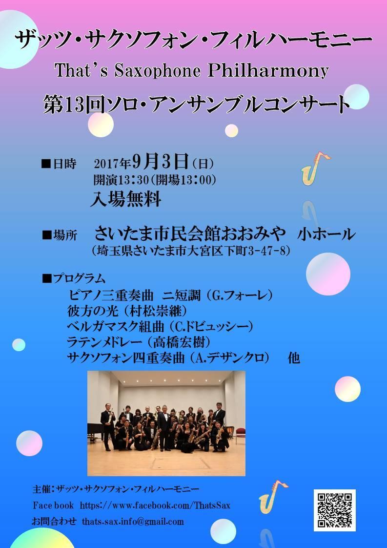 ザッツ・サクソフォン・フィルハーモニー 第13回ソロ・アンサンブルコンサート