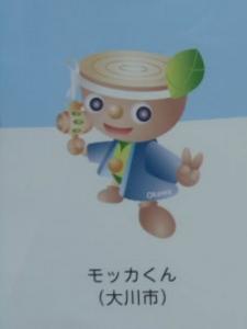150314-ookawa.jpg