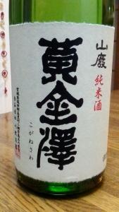 黄金澤山廃純米酒ラベル