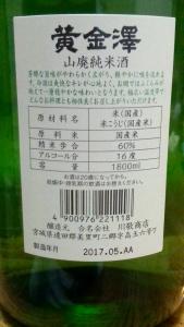 黄金澤山廃純米酒裏ラベル