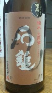石鎚純米土用酒ラベル