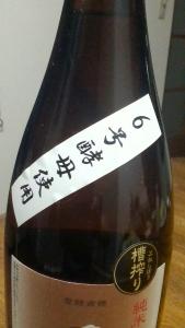 石鎚純米土用酒胸ラベル