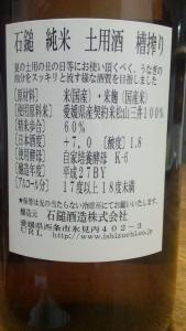 石鎚純米土用酒裏ラベル