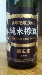 菊正宗樽酒純米ラベル