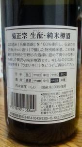 菊正宗樽酒純米裏ラベル
